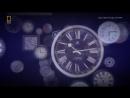 Тайны мироздания- Серия 1 - Искривление времени