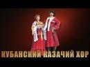 Кубанский казачий хор в Государственном Кремлёвском дворце - Мы с тобой Казаки