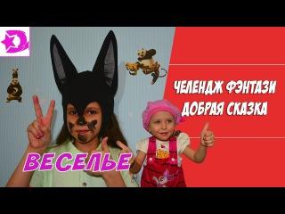 Челендж Фэнтази Диана и Ильвина показывают сказку Веселый ролевой челендж. reality show челенч шоу