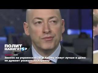 Звонок на украинское ТВ: В Крыму живут лучше и даже не думают уезжать на Украину