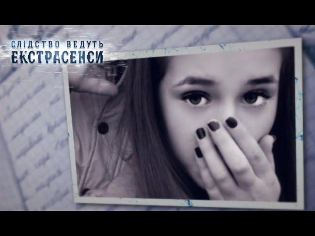 Загадочное исчезновение семиклассницы — Слідство ведуть екстрасенси. Сезон 7. Выпуск 18 от 07.05.17