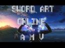 Sword Art Online \ Мастера меча онлайн AMV