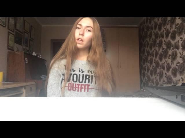 Клава Кока Не отпускай cover Оля Иванчикова