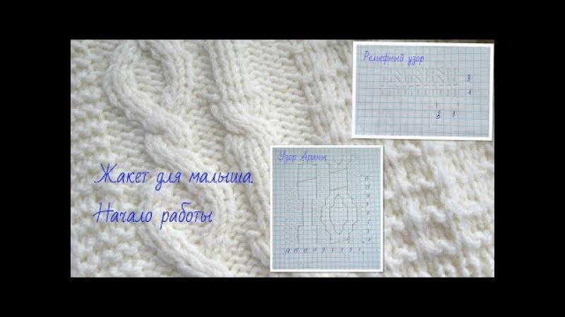 Вязание.Жакет для малыша.Начало вязания.Knitted baby jacket