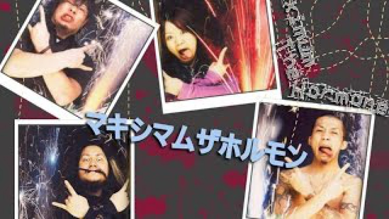 Maximum The Hormone - Bikini Sports Punchin [Music Video]