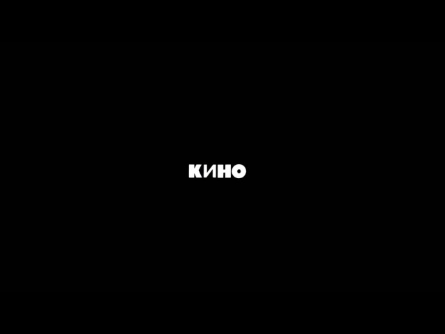 Кино Альбом Чёрный альбом