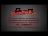 5 пойнтс МИРЭА, Чир Данс Фристайл  Чемпионат Москвы по черлидингу  среди вузов 2016