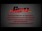 Баррель РГУНГ, Чир Данс Фристайл  Чемпионат Москвы по черлидингу среди вузов 2016