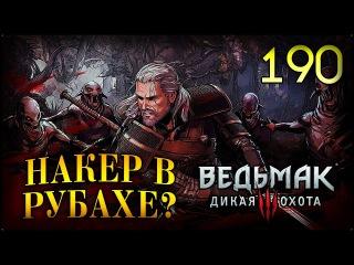 РОДОВОЙ МЕЧ - ВЕДЬМАК 3 #190 ПРОХОЖДЕНИЕ
