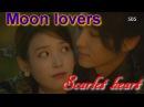 WANG SO HAE SOO Слезы первой любви. Moon lovers. Scarlet heart