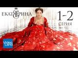 ЕКАТЕРИНА (1-2 серии) 2014  Сериал HD