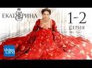 ЕКАТЕРИНА 1 2 серии 2014 Сериал HD