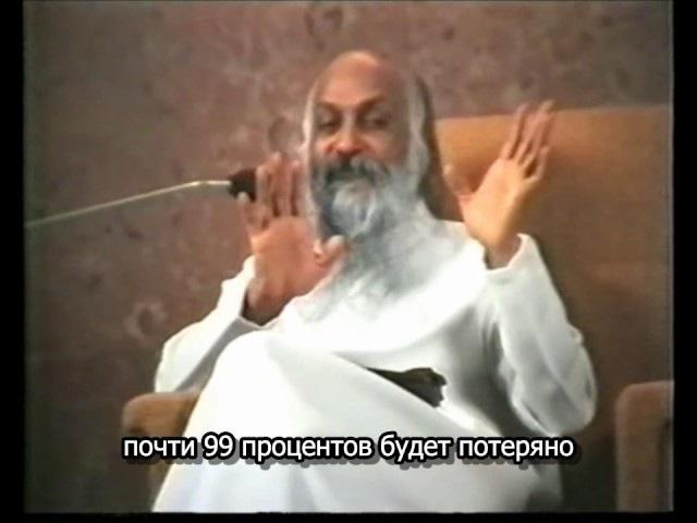 7min tv 012 ОШО как искажается Истина при передаче