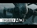 Чужой: Завет | Официальный трейлер 2 | HD