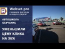 Яндекс директ. Автошкола обучение. Снизили цену клика на 36%