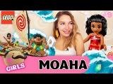 LEGO Disney Princess Moana: 41149 Остров приключений Моаны + 41150 Морское путешествие