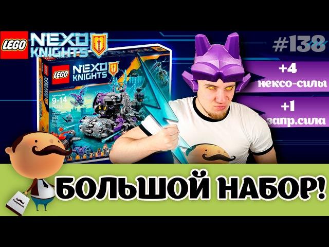 LEGO NEXO Knights 2017: 70352 Мобильный штаб Джестро - Обзор набора!