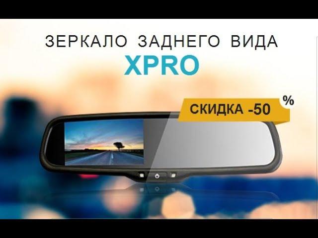 Зеркало ВидеоРегистратор с камерой заднего вида! Car Dvd Mirror! XPRO