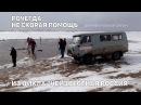 Рочегда: нескорая помощь (документальный фильм)