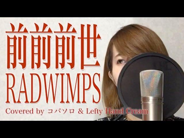 【女性が歌う】前前前世/RADWIMPS『君の名は。』主題歌(Covered by コバソロ Lefty Hand Cream)歌