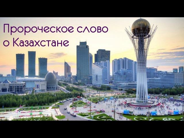 Пророчество о Казахстане
