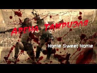 Арена Тамриэля 004 Бой на арене Имперского города. Возвращение домой