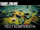 "Танки Онлайн [ Тест комплекта "" Боксёр "" ] + 1 голдик"