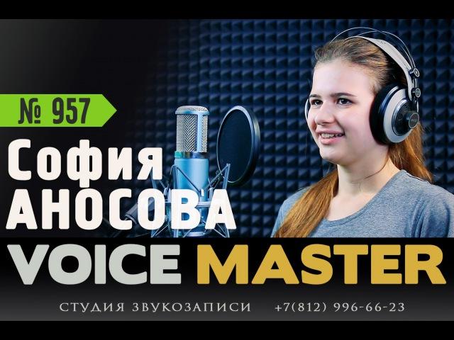 София Аносова - Верни мне музыку (М.Магамаев)