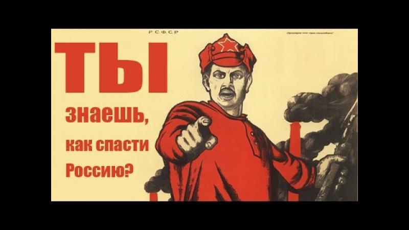Трилогия лжи Станислава Говорухина. Кто придумал буденовку и как спасти Россию