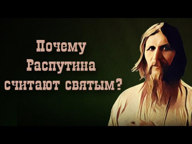 Юрий Воробьевский. Почему Распутина считают святым