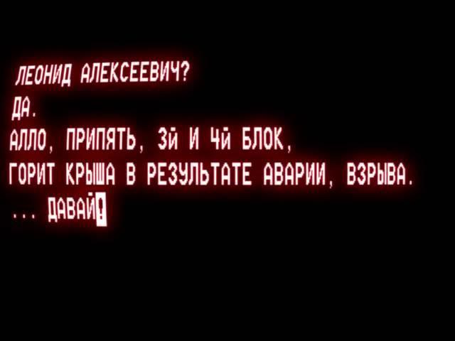 Самый страшный телефонный разговор 20го века Взрыв на Чернобыле 26 апреля 1986 года