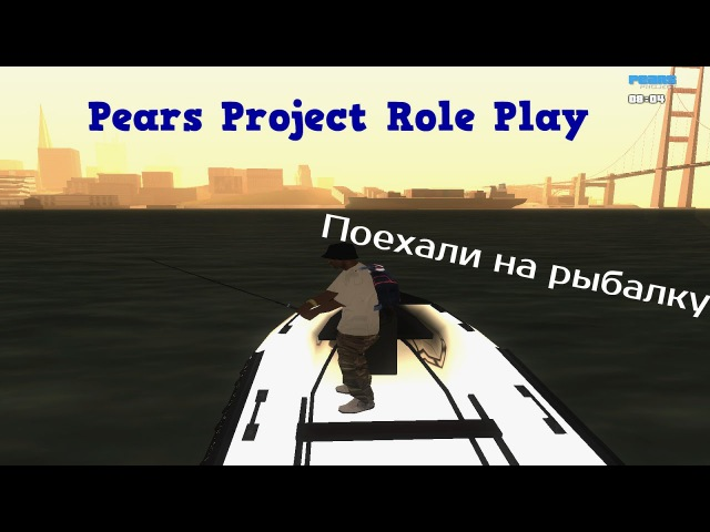 Pears Project RP   Поехали на рыбалку   3