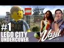 Прохождение Lego City 1 Кубик мне в рожу