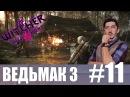 Прохождение Ведьмак 3 11 Темноволосый чувак