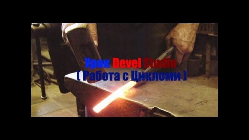 Урок Devel Studio( Работа с цикломи )