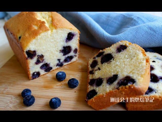 起司藍莓磅蛋糕Cream Cheese Blueberry Pound Cake【琳達的廚房筆記】