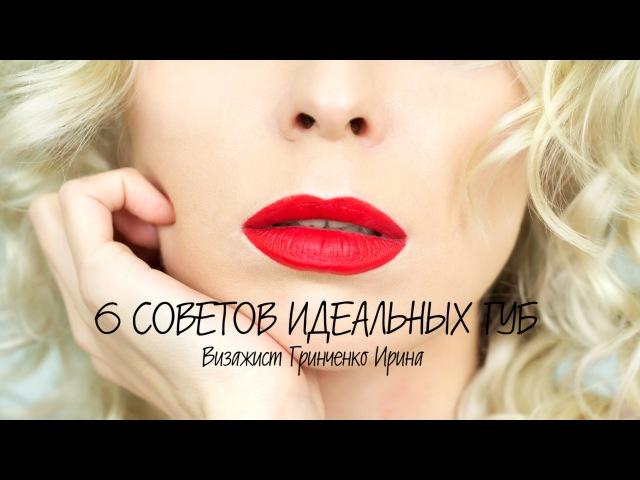 6 СОВЕТОВ КАК НАРИСОВАТЬ ИДЕАЛЬНУЮ ФОРМУ ГУБ/ Визажист Гринченко Ирина