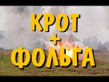 Как Сделать Бомбу Крот и Фольга