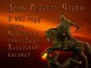 3 июля День Победы Руси над Хазарским Каганатом