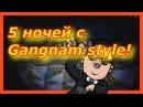 FNAF - SHOW - 5 ночей с Gangnam style!(Fnaf анимация!Прикол по игре фнаф!Фредбер!)