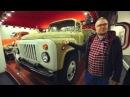Музей ГАЗ очень редкие экземпляры тест драйв подписывайтесь на канал