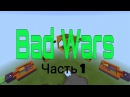 Bad Wars Minecraft PE Часть 1