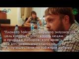 Планета Тайга у главы администрации Комсомольска-на-Амуре Климова А В