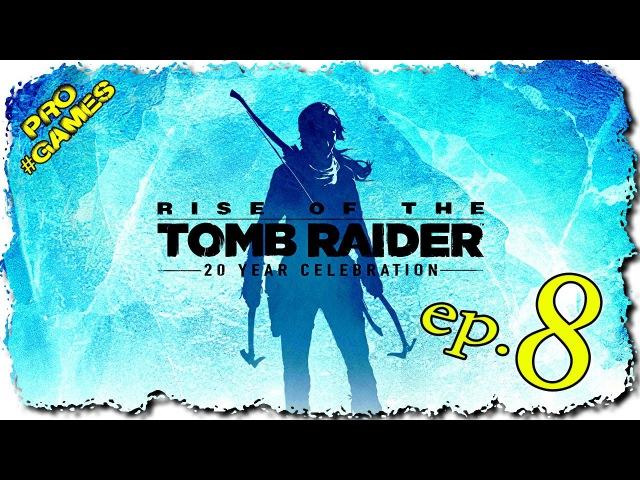 Прохождение Rise of the TOMB RAIDER 8 / TR Часть 8 — ШАХТА СМЕРТИ