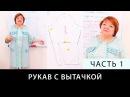 Узкий одношовный рукав с вытачкой Конструирование зауженного рукава Видео урок Кройка шитье
