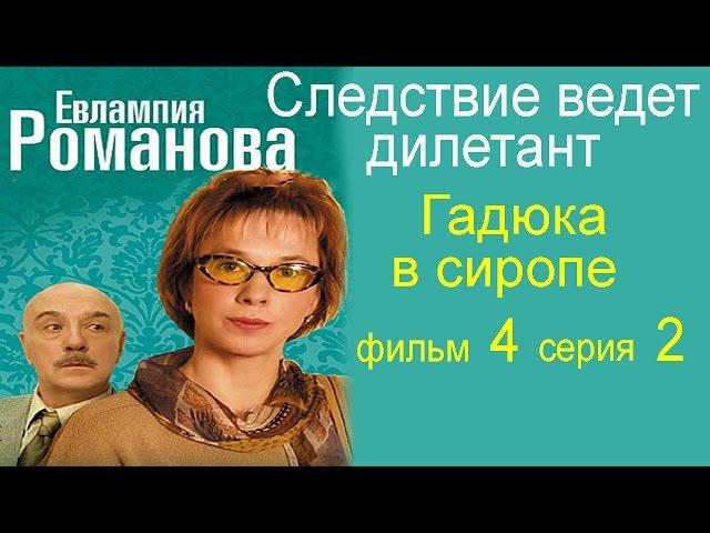 Евлампия Романова Следствие ведет дилетант фильм 4 Гадюка в сиропе 2 серия