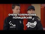 Очень Толерантные Полицейские Мамахохотала НЛО TV