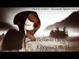 Пони клипПолина Гагарина  Кукушка (В. Цой)