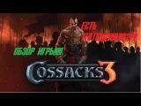 ОБЗОР ИГРЫ COSSACKS 3(КАЗАКИ 3)!!!!