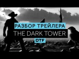 ⚡ ТЕМНАЯ БАШНЯ THE DARK TOWER разбор трейлера [русский трейлер]